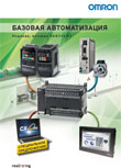 Omron АСУТП cx-one lite v4